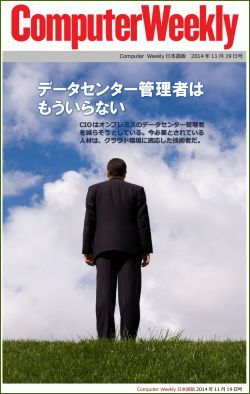 Computer Weekly日本語版 11月19日号:データセンター管理者はもういらない(Kindle版)