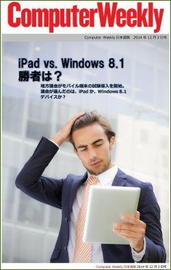 Computer Weekly日本語版 12月3日号:iPad vs. Windows 8.1 勝者は?(EPUB版)