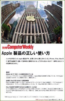 別冊Computer Weekly Apple製品の正しい使い方