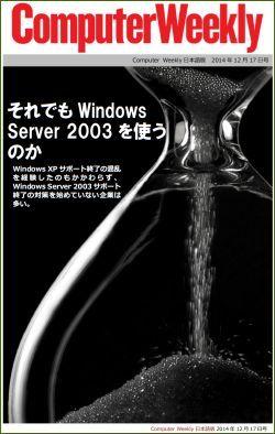 Computer Weekly日本語版 12月17日号:それでもWindows Server 2003を使うのか(EPUB版)