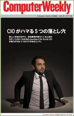 Computer Weekly日本語版 1月7日号:CIOがハマる5つの落とし穴