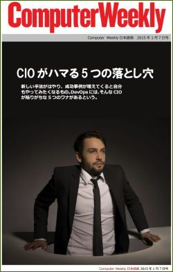 Computer Weekly日本語版 1月7日号:CIOがハマる5つの落とし穴(Kindle版)