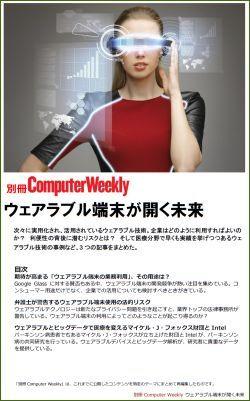 別冊Computer Weekly ウェアラブル端末が開く未来
