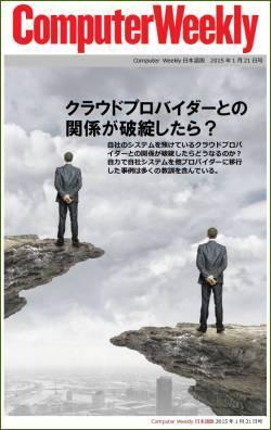 Computer Weekly日本語版 1月21日号:クラウドプロバイダーとの関係が破綻したら?(EPUB版)
