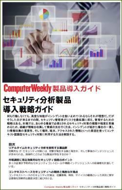 セキュリティ分析製品導入戦略ガイド