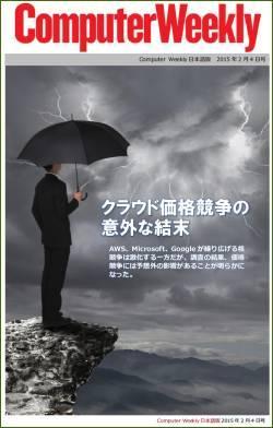 Computer Weekly日本語版 2月4日号:クラウド価格競争の意外な結末(Kindle版)