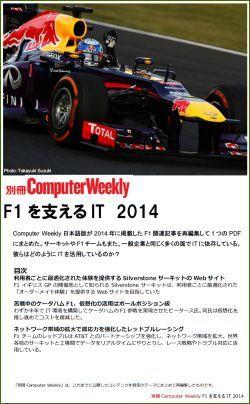 別冊Computer Weekly F1を支えるIT 2014