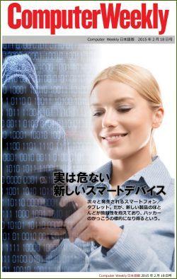 Computer Weekly日本語版 2月18日号:実は危ない新しいスマートデバイス(EPUB版)