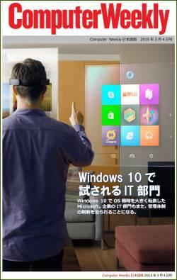 Computer Weekly日本語版 3月4日号:Windows 10で試されるIT部門(Kindle版)