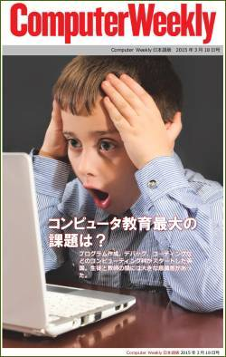 Computer Weekly日本語版 3月18日号:コンピュータ教育最大の課題は?