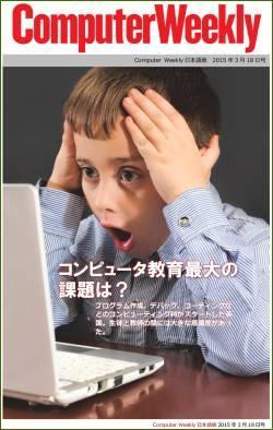 Computer Weekly日本語版 3月18日号:コンピュータ教育最大の課題は?(Kindle版)