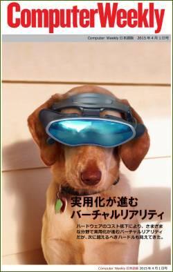 Computer Weekly日本語版 4月1日号:実用化が進むバーチャルリアリティ