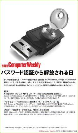 別冊Computer Weekly パスワード認証から解放される日