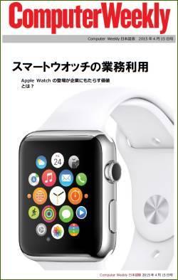Computer Weekly日本語版 4月15日:スマートウオッチの業務利用(EPUB版)