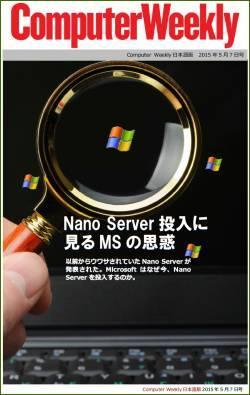 Computer Weekly日本語版 5月7日号:Nano Server投入に見るMSの思惑