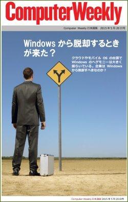 Computer Weekly日本語版 5月20日号:Windowsから脱却するときが来た?(Kindle版)