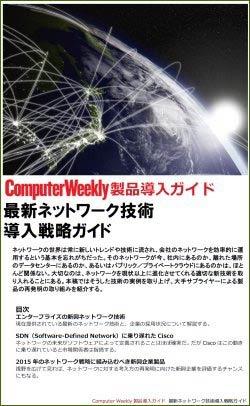 最新ネットワーク技術導入戦略ガイド