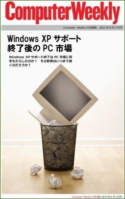 Computer Weekly日本語版 6月3日号:Windows XPサポート終了後のPCに市場