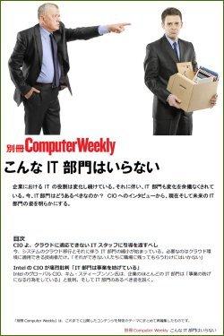 別冊Computer Weekly こんなIT部門はいらない