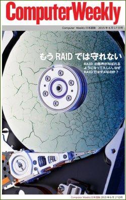 Computer Weekly日本語版 6月17日号:もうRAIDでは守れない(Kindle版)