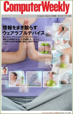Computer Weekly日本語版 7月1日号:情報をまき散らすウェアラブルデバイス(EPUB版)