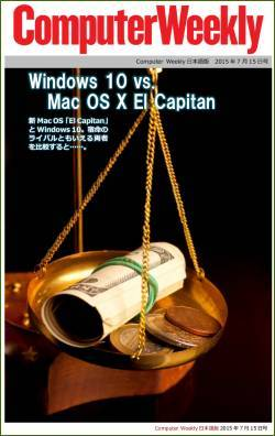 Computer Weekly日本語版 7月15日号:Windows 10 vs. Mac OS X El Capitan