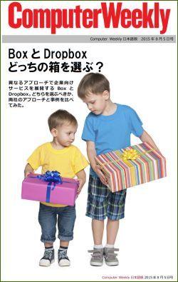 Computer Weekly日本語版 8月5日号:BoxとDropboxどっちの箱を選ぶ?(EPUB版)