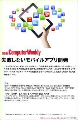 別冊Computer Weekly 失敗しないモバイルアプリ開発