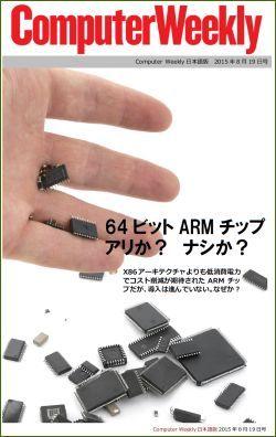 Computer Weekly日本語版 8月19日号:64ビットARMチップ アリか? ナシか?