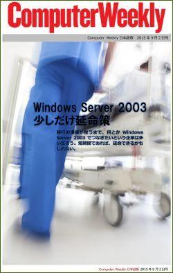 Computer Weekly日本語版 9月2日号:Windows Server 2003少しだけ延命策(Kindle版)