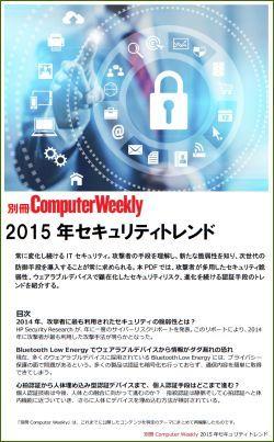 別冊Computer Weekly 2015年セキュリティトレンド