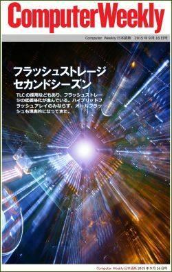 Computer Weekly日本語版 9月16日号:フラッシュストレージ セカンドシーズン(Kindle版)