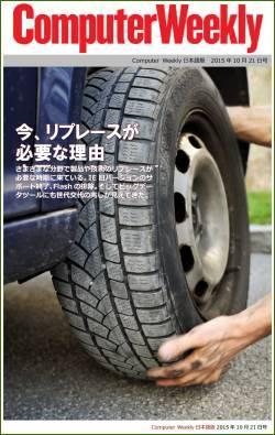 Computer Weekly日本語版 10月21日号:今、リプレースが必要な理由(EPUB版)