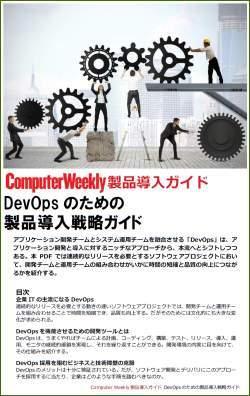 DevOpsのための製品導入戦略ガイド
