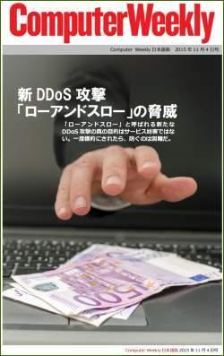 Computer Weekly日本語版 11月4日号:新DDoS攻撃「ローアンドスロー」の脅威(Kindle版)