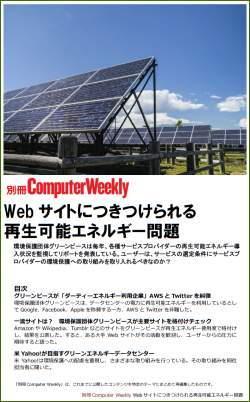 別冊Computer Weekly Webサイトにつきつけられる再生可能エネルギー問題