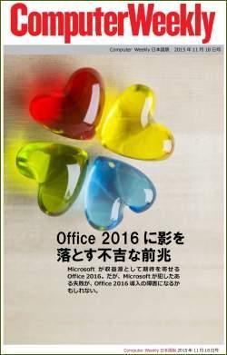 Computer Weekly日本語版 11月18日号:Office 2016に影を落とす不吉な前兆(Kindle版)
