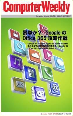 Computer Weekly日本語版 12月2日号:暴挙か? GoogleのOffice 365攻略作戦(EPUB版)