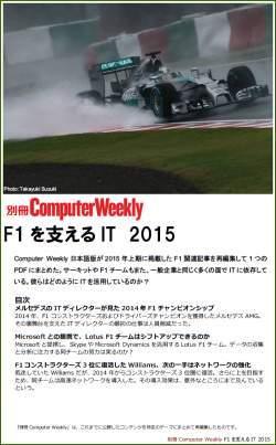 別冊Computer Weekly F1を支えるIT 2015