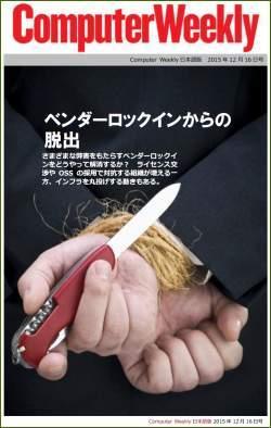Computer Weekly日本語版 12月16日号:ベンダーロックインからの脱出