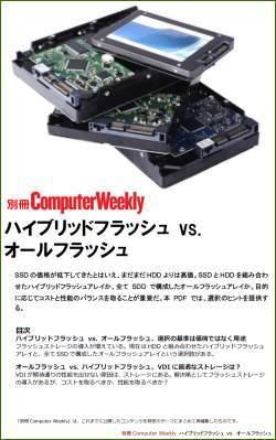 別冊Computer Weekly ハイブリッドフラッシュ vs. オールフラッシュ