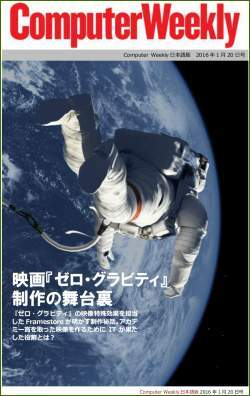 Computer Weekly日本語版 1月20日号:映画『ゼロ・グラビティ』制作の舞台裏(Kindle版)