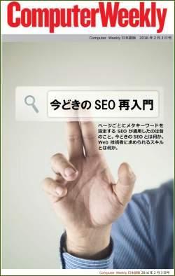 Computer Weekly日本語版 2月3日号:今どきのSEO再入門(EPUB版)