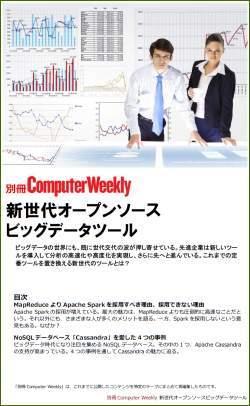 別冊Computer Weekly 次世代オープンソースビッグデータツール