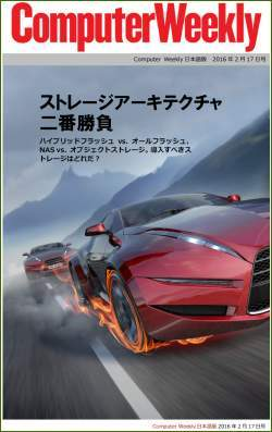 Computer Weekly日本語版 2月17日号:ストレージアーキテクチャ二番勝負(EPUB版)