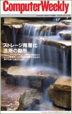Computer Weekly日本語版 3月2日号:ストレージ階層化活用の勘所(Kindle版)