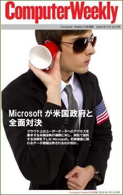 Computer Weekly日本語版 3月16日号:Microsoftが米国政府と全面対決(EPUB版)