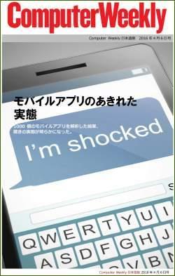 Computer Weekly日本語版 4月6日号:モバイルアプリのあきれた実態(Kindle版)