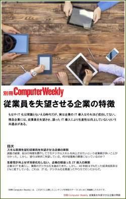 別冊Computer Weekly 従業員を失望させる企業の特徴