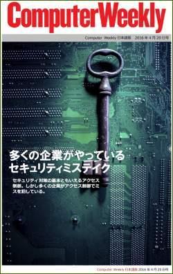 Computer Weekly日本語版 4月20日号:多くの企業がやっているセキュリティミステイク